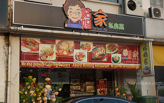 Food Review of Gu Ma Jia Food Pot